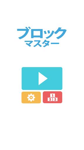 Japanese Block Master