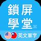 鎖屏學堂 英文單字 (WordBit) (app)