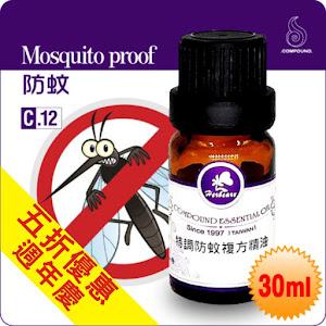 特調防蚊複方精油30ml周年慶五折