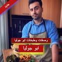 وصفات ابو جوليا icon