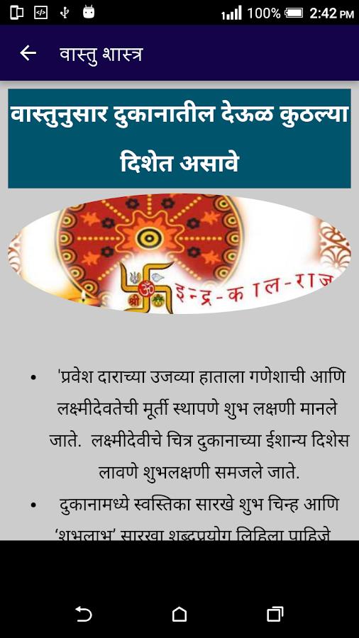 anandi vastu book in marathi pdf free