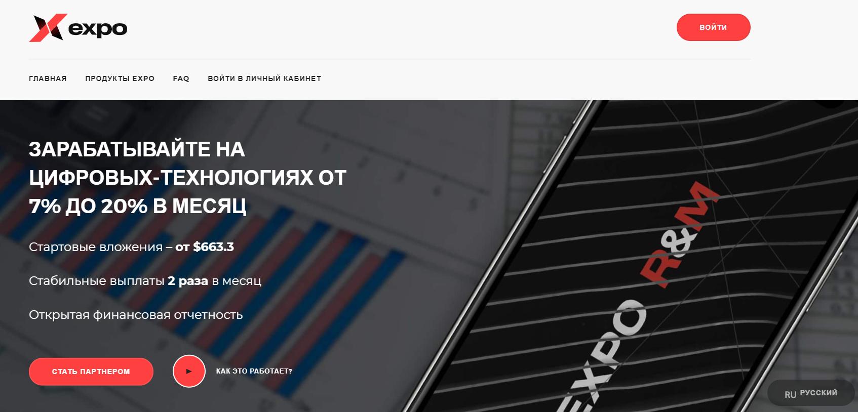 Отзывы об EXPO R&M: реальная платформа для заработка или очередной обман? реальные отзывы