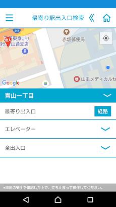 東京メトロアプリ【公式】 地下鉄の乗換案内(駅の乗換案内)・地下鉄路線図・運行情報などの電車アプリのおすすめ画像2