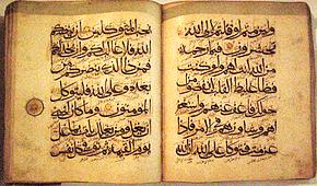 Thr muze art islam 20.jpg