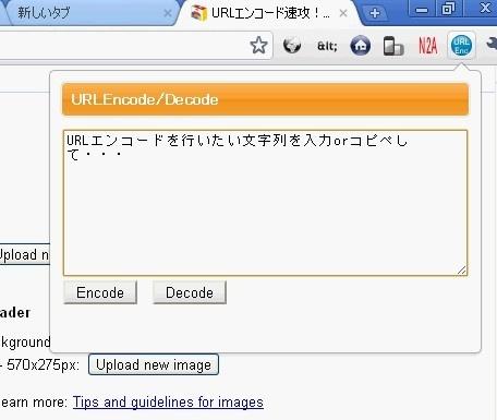 URLエンコード速攻!