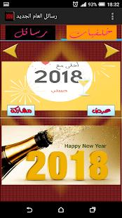 رسائل و صور راس السنة 2018 - náhled