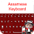 Assamese Typing Keyboard - Assamese Writing Keypad file APK for Gaming PC/PS3/PS4 Smart TV