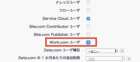 Work.comユーザライセンスの追加