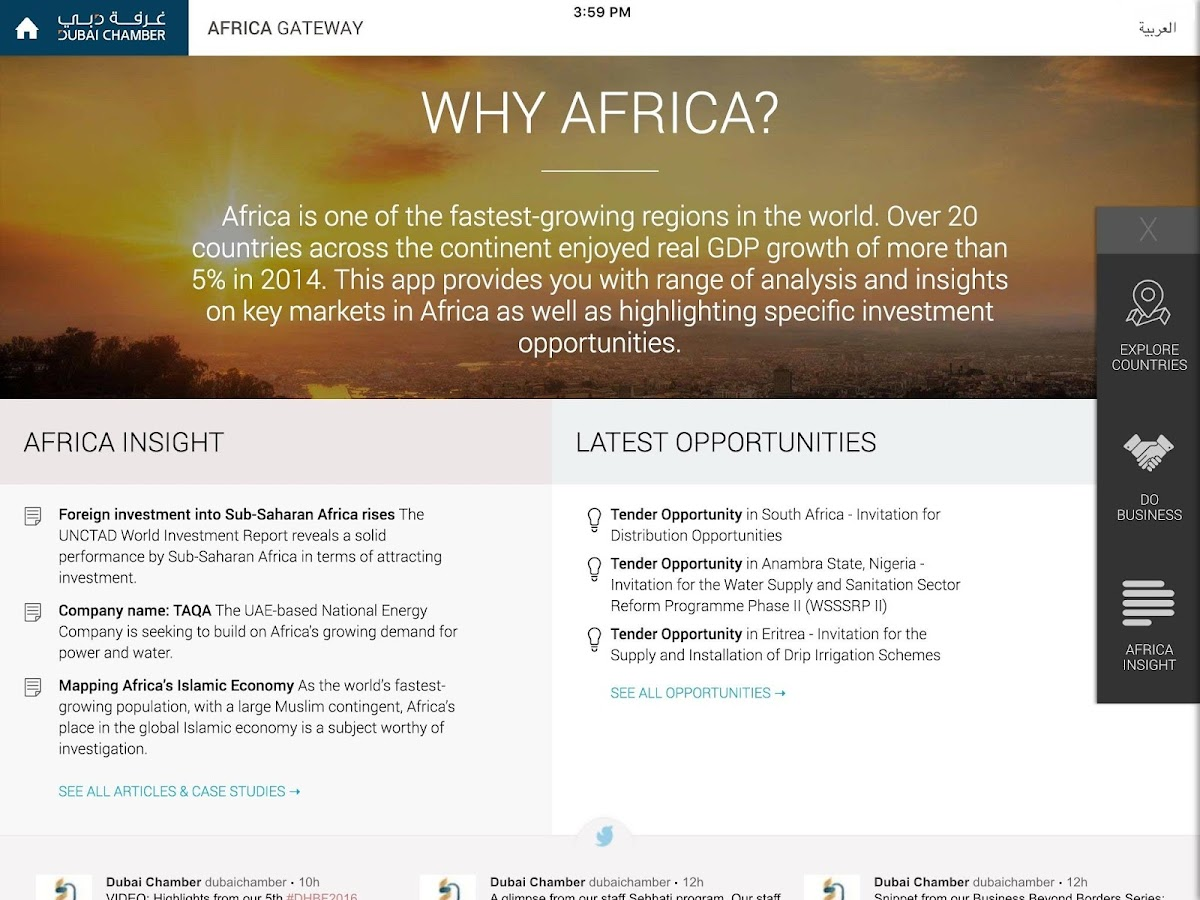 Africa Gateway- screenshot