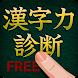 漢字力診断 FREE - Androidアプリ