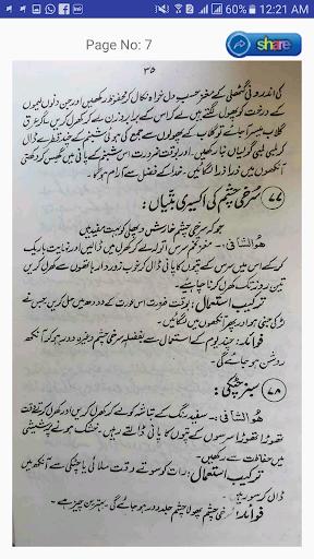 Hakeem luqman book in urdu Desi ilaaj Desi Totkay Screenshots 4