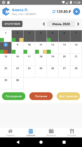Мультипас.Садик screenshot 2