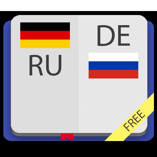 Немецко-русский словарь Free file APK Free for PC, smart TV Download