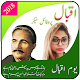 Iqbal Day DP Maker Download on Windows