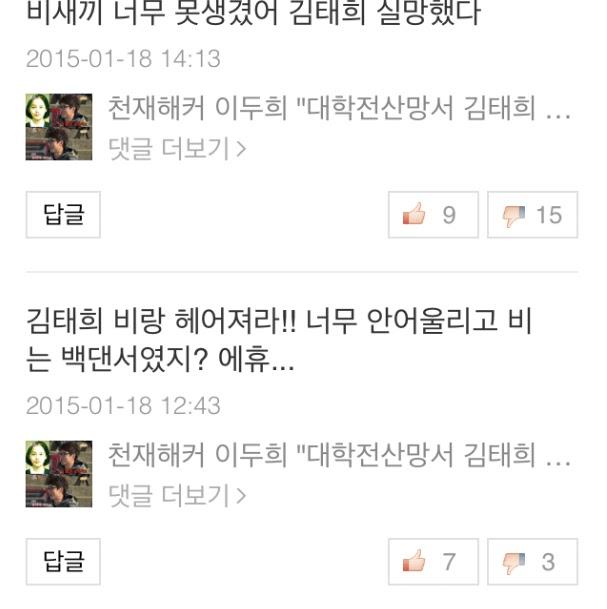 kangsunghoon-comment2