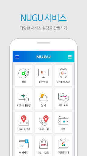 NUGU, 음성인식 디바이스 누구