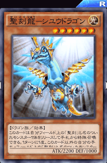 聖刻龍シユウドラゴン