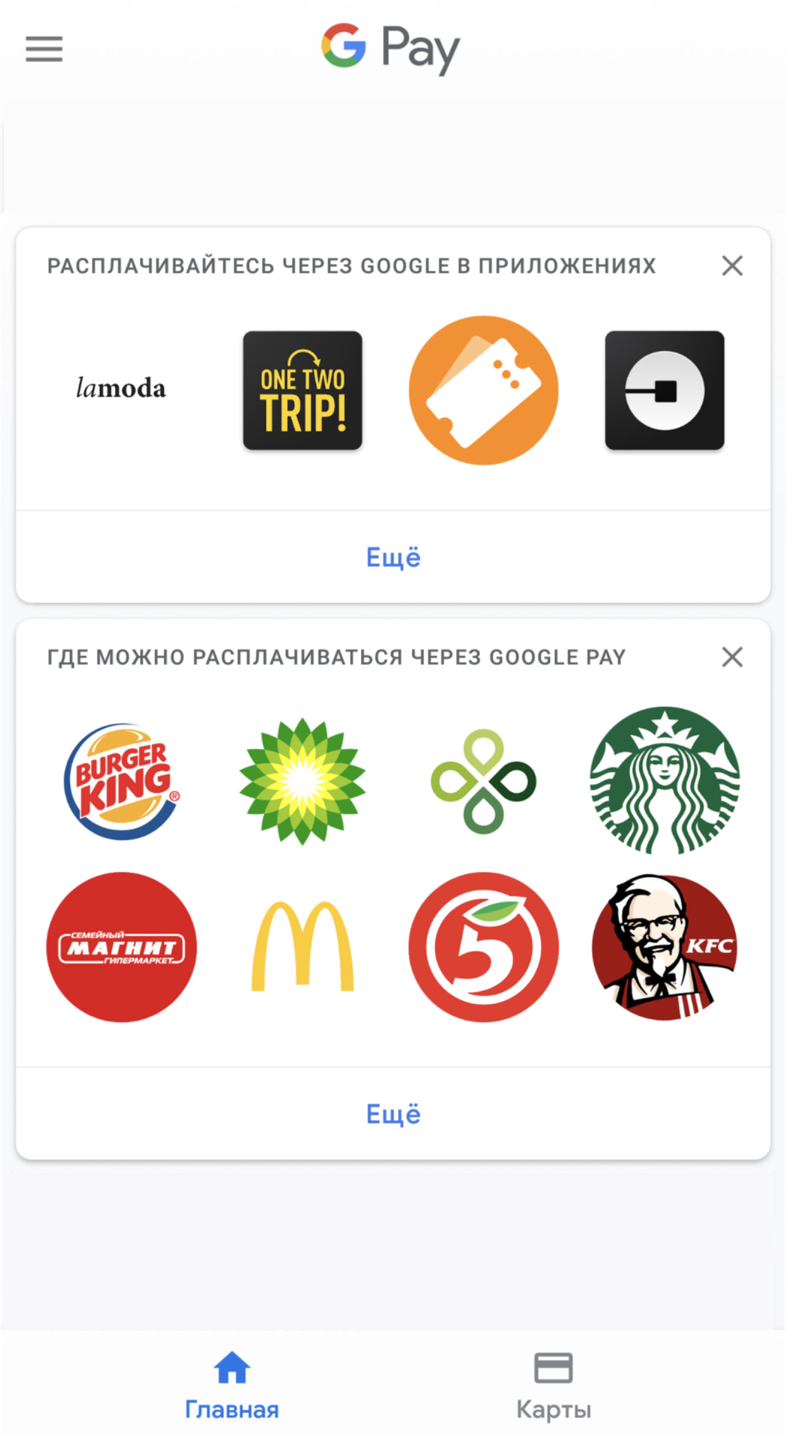 'Google Pay App Sample Interface 1: nearby WholeFoods Market $5 gift card Dunkin Donuts promotion Use GooglePay at Dunkin Donuts 3 times and earn a $5 gift card Get started Recent Activity Zynga $1.00'