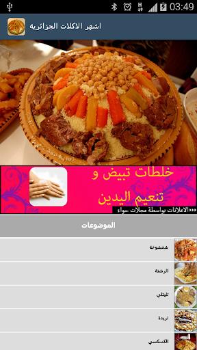اشهر الاكلات الجزائرية