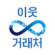 Download 이웃거래처 For PC Windows and Mac