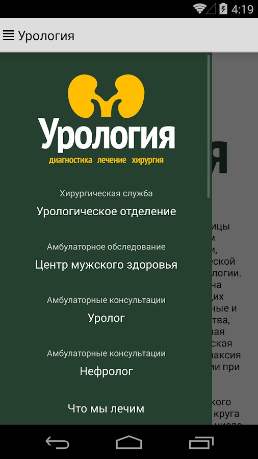 Урология и андрология- screenshot