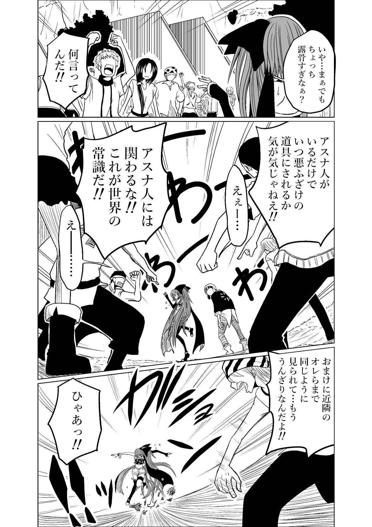 バリアス・サン6_16