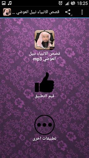 قصص الانبياء نبيل العوضي mp3