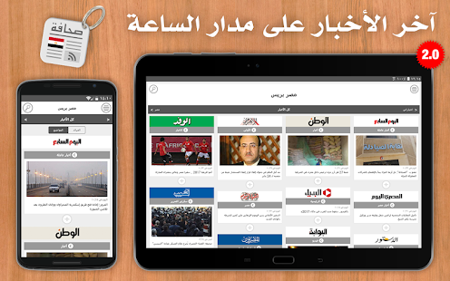 ‫Egypt Press - مصر بريس‬‎- screenshot thumbnail