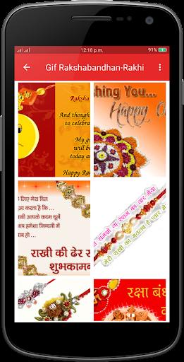 Gif Rakshabandhan - Rakhi Gif Collection 1.1 screenshots 2