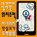 위치추적 전세계 실시간 자녀/친구 위치 알림-지키미24 icon