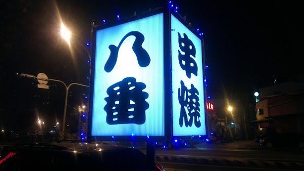 八番日式關東煮串燒