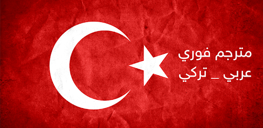 Translated and easily learn the Turkish language