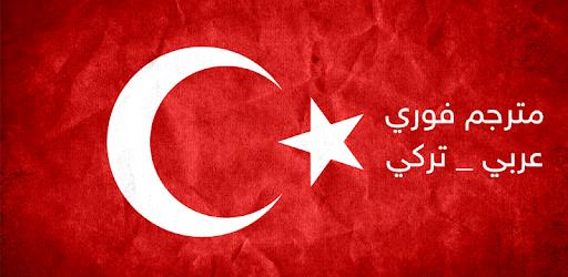 مترجم عربي تركي فوري Apps On Google Play