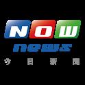 NOWnews今日新聞 icon