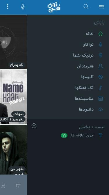 FarsiTune Persian Music App- screenshot