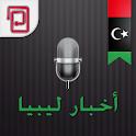 أخبار ليبيا   محلية وعالمية icon