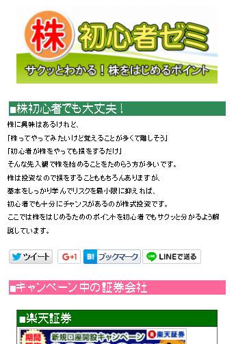 株初心者ゼミ