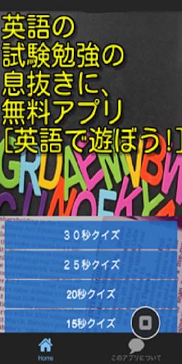 英語の試験勉強の息抜きに 無料アプリ「英語で遊ぼう!!」