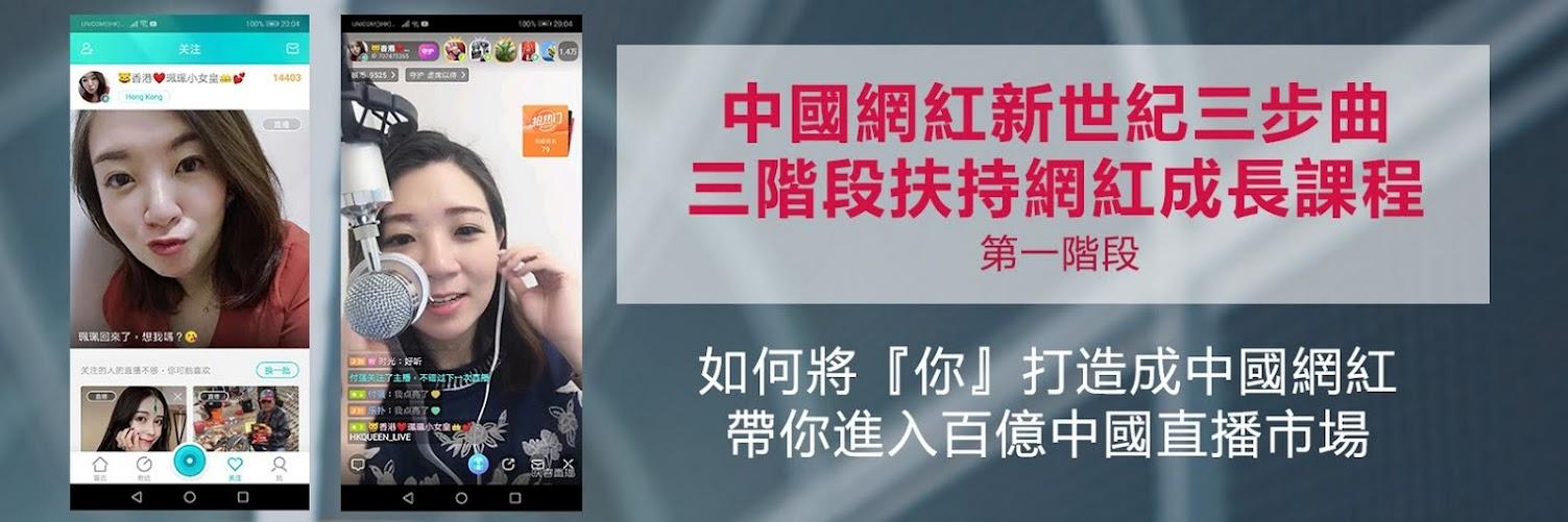 中國網紅新世紀三步曲 ◆ 三階段扶持網紅成長課程 ◆ 第一階段 1023