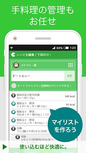 無料健康Appのカロリーノート/ダイエット管理(体重・食事・運動)|記事Game