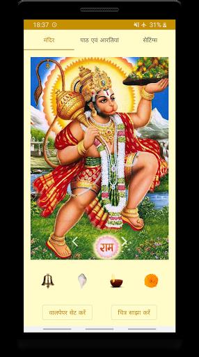Sunderkand, Hanuman Chalisa - Paath and audio screenshots 1