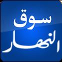 Souq Ennahar icon