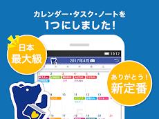 Lifebear カレンダー・日記・ノート・ToDoを無料でスケジュール帳に管理できる人気の手帳のおすすめ画像1