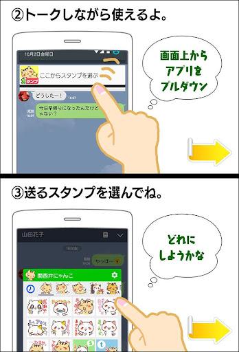 玩免費娛樂APP|下載無料スタンプ・関西弁にゃんこ app不用錢|硬是要APP