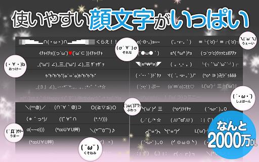 玩工具App|Simeji Japanese Input + Emoji免費|APP試玩