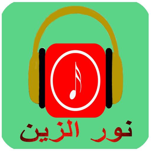 أحلى أغاني نور الزين mp3