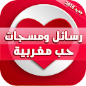 رسائل ومسجات حب مغربية icon