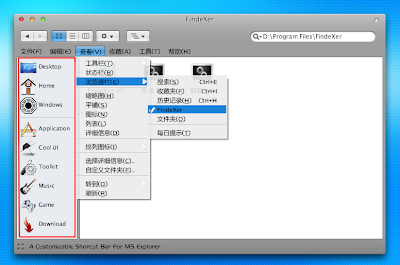 FindeXer – 资源管理器增强软件