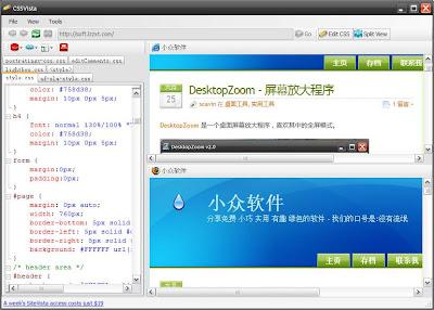CSSVista - IE 和 Firefox 双 CSS 编辑器 1