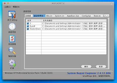 SREng – 系统配置/安全诊断工具